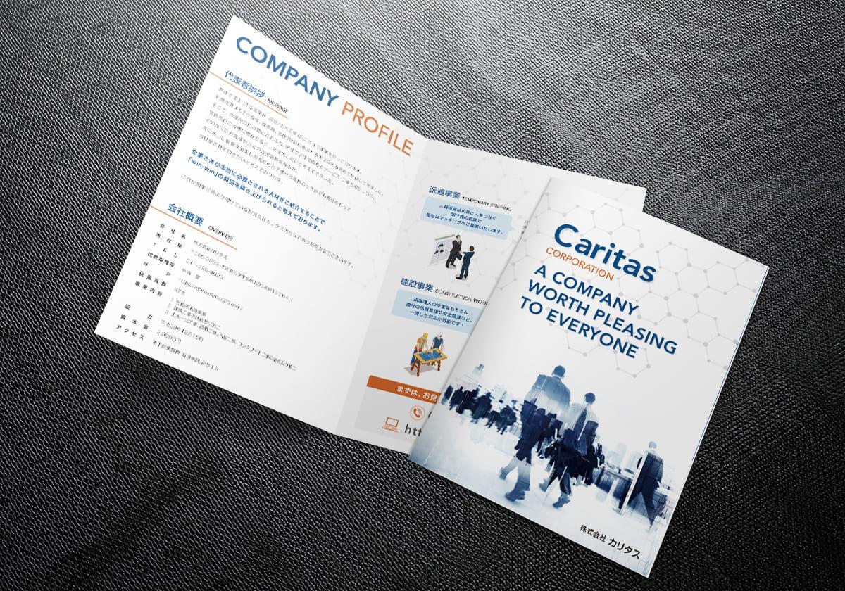 株式会社カリタス