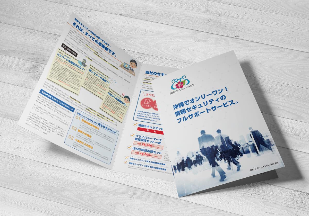 琉球テクノソリューションズ株式会社