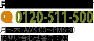 見積・注文・お問合わせTEL.0120-511-500